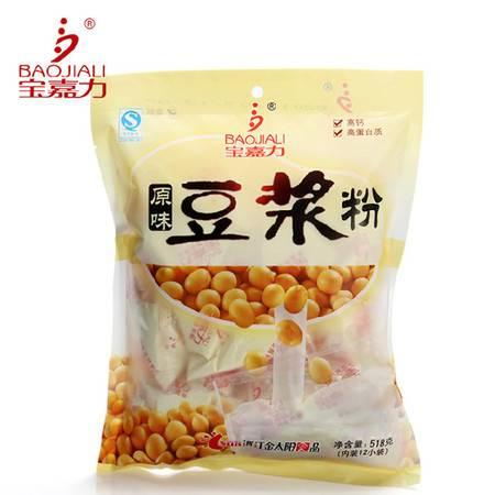 宝嘉力 原味/红枣/无糖豆浆粉袋浓香豆奶12独立小包
