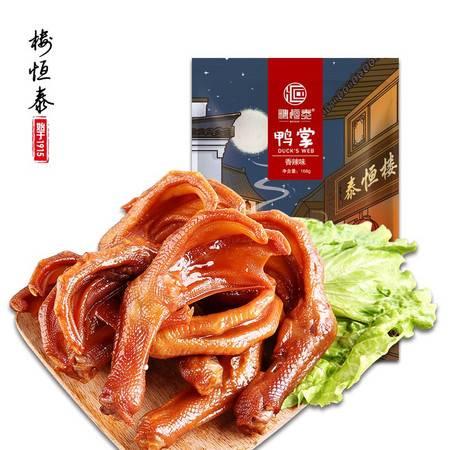 楼恒泰 香辣/香卤/盐焗鸭掌鸭爪168g 温州特产零食 真空小包装