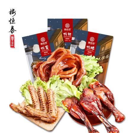 楼恒泰 鸭腿/鸭翅/鸭掌组合休闲零食卤味熟食鸭肉组合618g (每种口味6小袋)