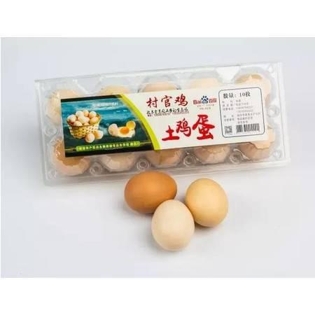村官鸡 瑞丽村官鸡土鸡蛋10个装  生态放养  土鸡蛋