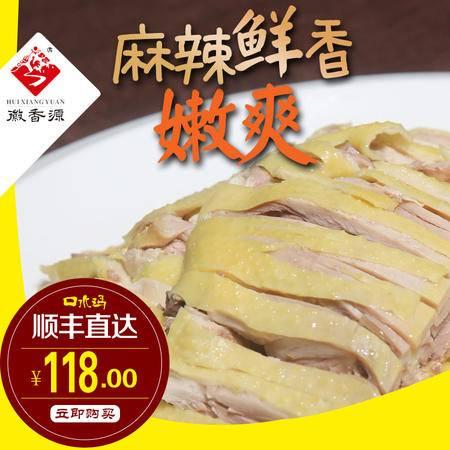 正宗符离集烧鸡徽香源口水鸡锁鲜600g*2凉拌菜私房菜卤味熟食特产