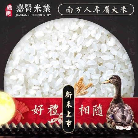 嘉贤稻鸭米 无公害粳米优质宝宝粥米寿司米香大米 5KG2016新米
