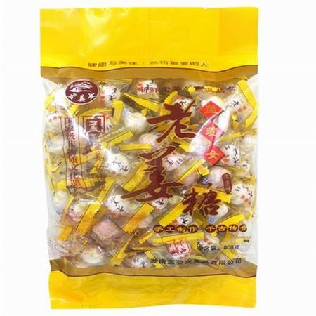 孟姜女老姜糖大袋装808g休闲怀旧零食