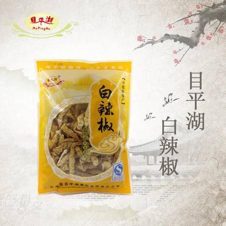 目平湖-白辣椒
