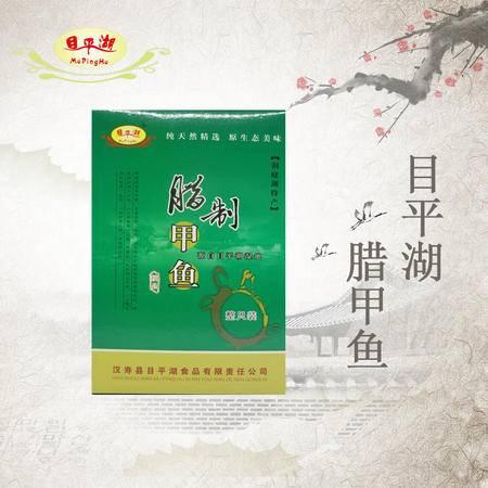 目平湖-腊甲鱼(只)