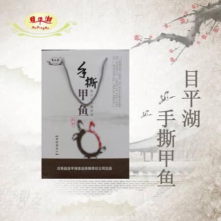 目平湖-手撕甲鱼(礼盒)