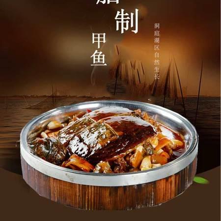 目平湖-腊甲鱼(礼盒)
