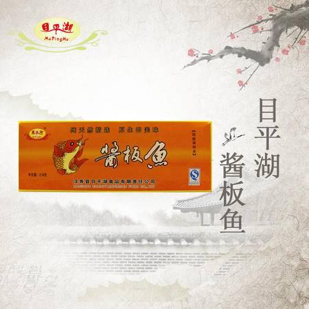 目平湖-酱板鱼(礼盒)
