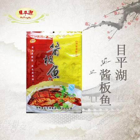 目平湖-酱板鱼(条)