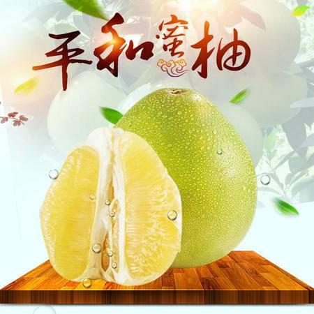 【正宗平和琯溪蜜柚2粒装】 新鲜水果白肉蜜柚 柚子 超甜 多汁 闽南特产 产地直供