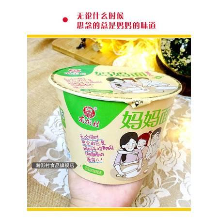 南街村 鸡汁野山菌味 擀面皮 岐山风味 方便好吃 102g*12