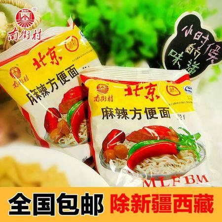 南街村北京方便面65g*36袋整箱麻辣味干吃干脆泡面