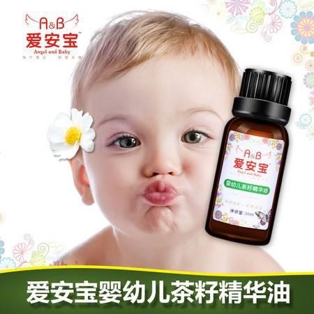 林之神纯茶油 爱安宝婴幼儿茶籽精华油 天然滋润保湿止痒30ml*1瓶