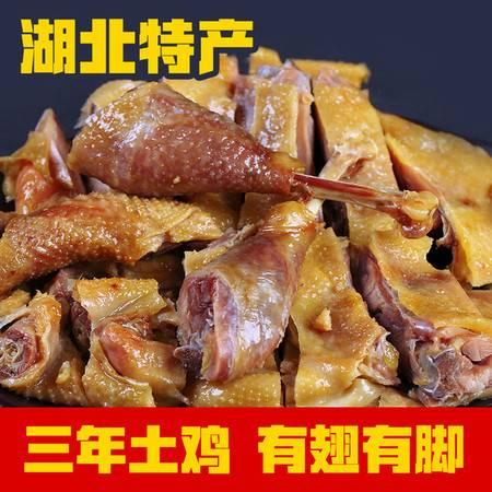 湖北特产风干鸡 十里铺农家散养土鸡农村整只腌制咸鸡腊鸡