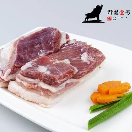 【宜都馆】深山野猪肉黑猪肉土猪肉新鲜冷冻生猪肉五花肉1000g 原生态森林放养