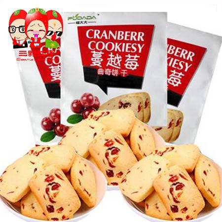 三颗红枣 奶香蔓越莓曲奇饼干 纯手工办公休闲馋嘴小吃糕点600g