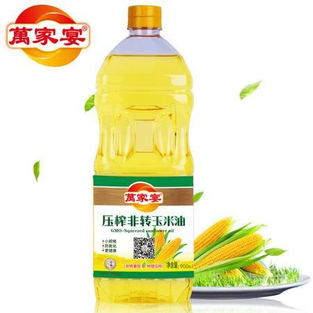 萬家宴 非转基因压榨玉米油 900ml 食用油 黄金产地清香玉米油