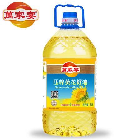 萬家宴 压榨葵花籽油5L/瓶*2 食用油 健康生活好油品