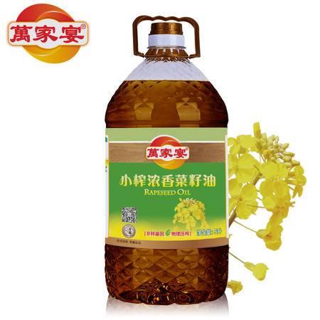 萬家宴 小榨浓香菜籽油 5L 非转基因食用油 健康生活好油品