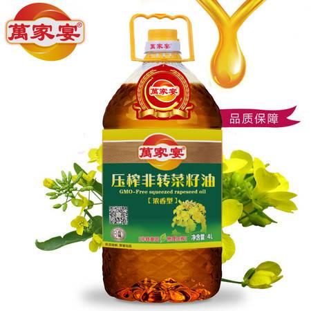萬家宴 压榨非转菜籽油(浓香型)4L食用油 健康生活油