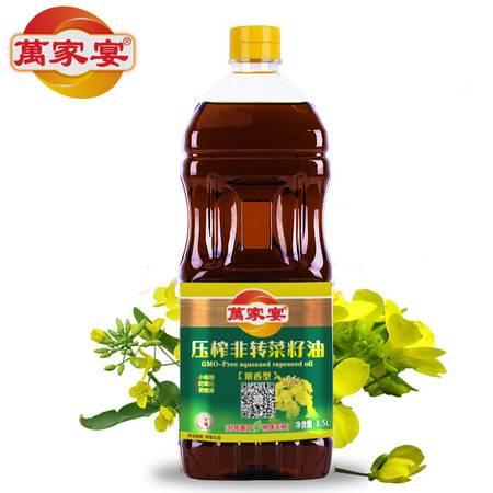 萬家宴 压榨非转菜籽油(浓香型)1.5L/瓶*2非转食用油 健康油