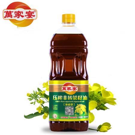 萬家宴 压榨非转菜籽油(浓香型)900ml物理压榨 非转基因食用油
