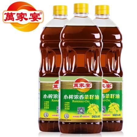 萬家宴 小榨浓香菜籽油1.5L/瓶*2 非转基因食用油 健康油