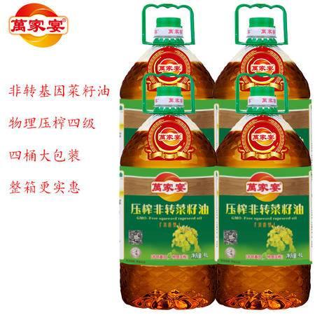 萬家宴 压榨非转菜籽油(浓香型)4L*4食用油 健康生活好油品