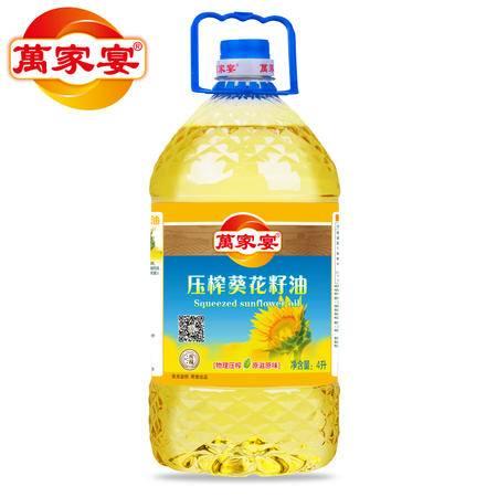 萬家宴 压榨葵花籽油 4L/瓶*2 食用油 健康生活好油品