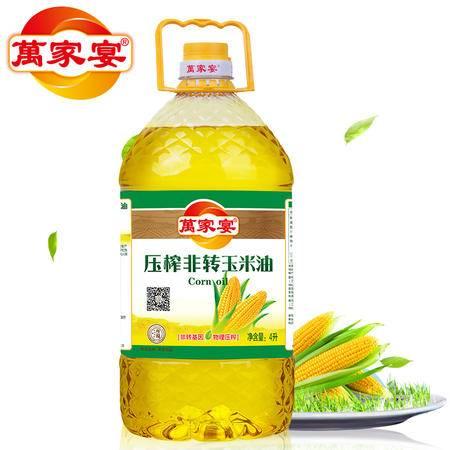 萬家宴 压榨非转玉米油 4L/桶*2 黄金产地玉米油 健康食用油