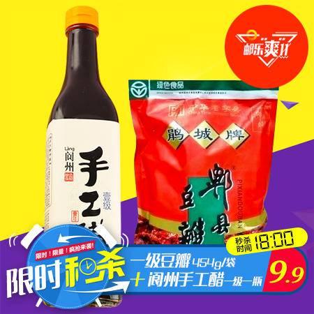中坝 一级豆瓣(454g自立袋)+阆州手工醋一级一瓶