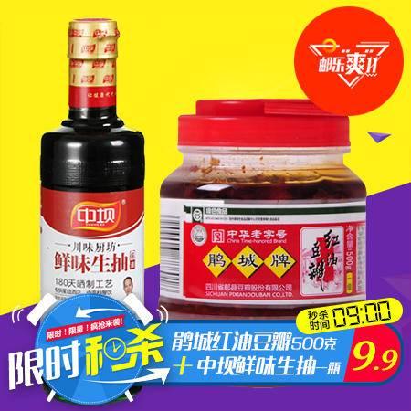 鹃城牌 鹃城红油豆瓣500克圆瓶一瓶+中坝鲜味生抽一瓶