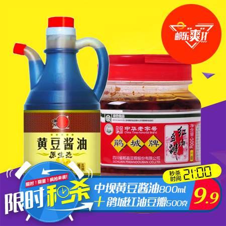 鹃城牌 鹃城红油豆瓣500克圆瓶一瓶+中坝800ML黄豆酱油一壶