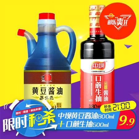 中坝 中坝800ML黄豆酱油一壶+中坝500ML口蘑生抽一瓶