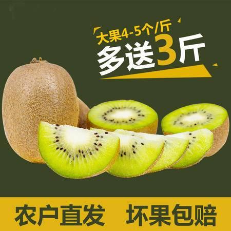 农家自产 陕西徐香猕猴桃 新鲜水果绿心奇异果非江山黄心红心弥猴桃8斤包邮