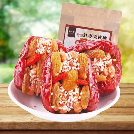 农家自产 红枣夹核桃和田大枣加桃仁枸杞大什锦美味500g