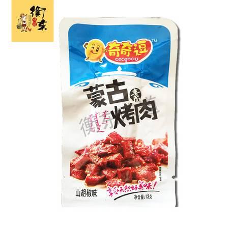 【衡东味道】本土著名企业嘉圣食品力推:蒙古素烤肉