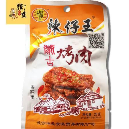 【衡东味道】衡东著名企业蒙古烤肉香辣味(28g/包*30包)
