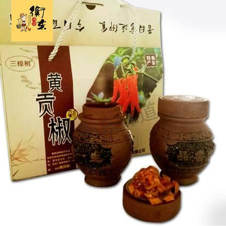 【衡东味道】一有味公司三樟树黄贡剁辣椒精制礼盒580g装