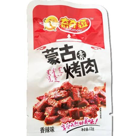 【衡东味道】本土著名企业嘉圣食品:蒙古素烤肉