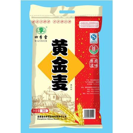 四季雪 黄金麦 5kg