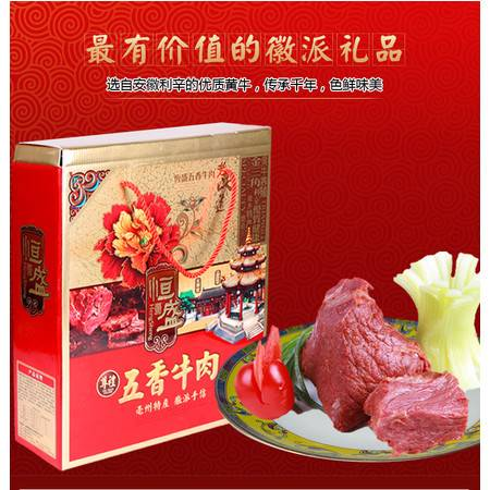 恒盛 五香牛肉礼盒
