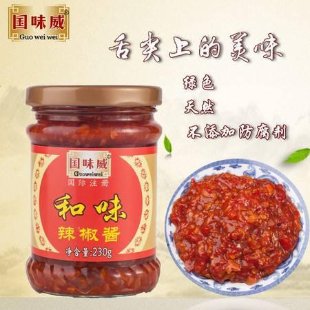 如丰食品 国威味和味辣椒酱230g 微辣  拌饭辣酱下饭菜 增城特产
