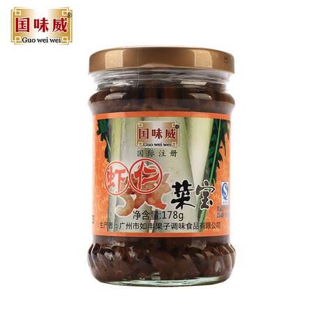 国味威 调味食品 虾仁菜脯178g  增城特产 如丰食品 众口能调