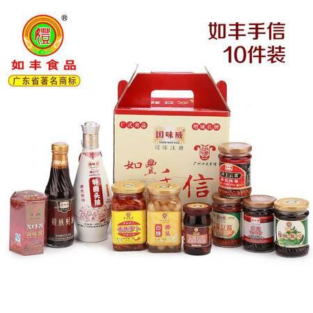 如丰食品增城特产国味威10件装调味品调味料酱料 如丰手信
