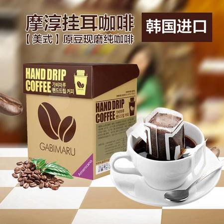 摩淳挂耳咖啡 美式原豆现磨纯咖啡64g盒装8g*8袋