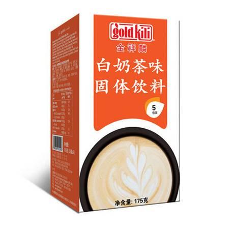 金祥麟速溶白奶茶 进口盒装特浓奶茶粉原味条装固体饮料新货175g