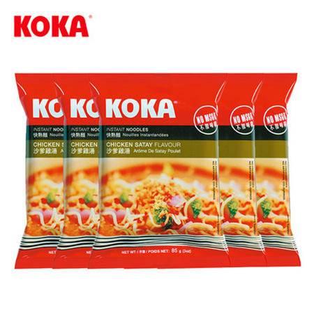 KOKA 新加坡进口泡面方便面 可口牌速食面拉面沙爹鸡汤面85g*5包