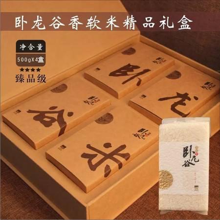 卧龙谷 臻品级香软米 富硒米 高钙米  4×500g 包邮
