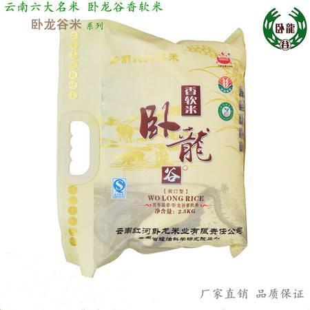 卧龙谷 香软米 富硒米 高钙米 2500g 包邮